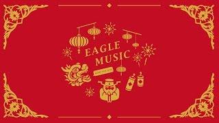 2017老鷹家族群星拜年 Eagle Music official