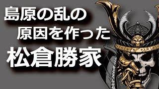 松倉勝家、島原の乱の原因を作った悪名高い島原藩主! についてゆっくり...