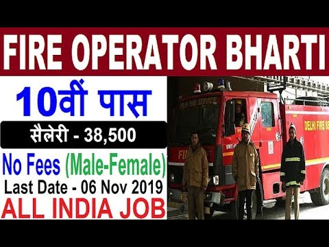 10th pass sarkari Nokari 2019 Online Apply Fire Service Vanacay