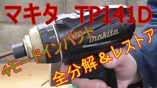 ジャンク修理 マキタ TP141D 4モードインパクトドライバー