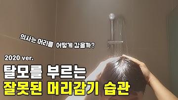 (2020ver.) 머리 감을 땐 꼭 이렇게 하세요!  feat. 탈모, 지루성두피염ㅣ탈모예방, 두피관리