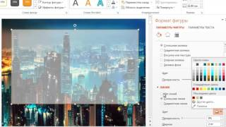 Как сделать прозрачный фон в PowerPoint