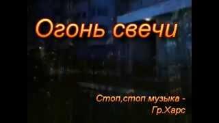 Казан Казив   Огонь свечи Стоп,стоп музыка..    Гр Харс