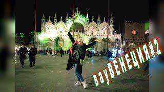 вауВЕНЕЦИЯ#2: танцы на САН-МАРКО, мост РИАЛЬТО, меряю туфли за !!!евро