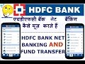 How to redeem HDFC debit card cashback points through HDFC Netbanking