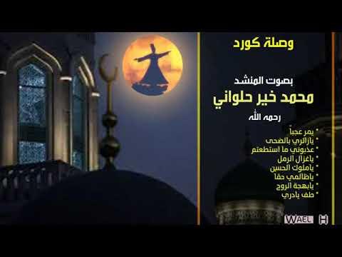 وصلة كورد   محمد خير حلواني - رحمه الله