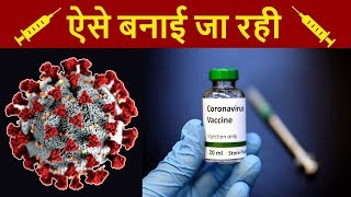 ऐसे बन रही CORONAVIRUS Vaccine | How COVID-19 Vaccines Are Made | Why 21-Day Lockdown in INDIA?