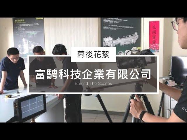 Behind The Scene - 富騁科技企業有限公司 幕後花絮