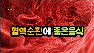 혈액순환에 좋은 음식 #양파 #표고버섯 #고구마 #미역…