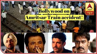 Amritsar Train Accident: Bollywood Celebs Mourn Over The Tragic Deaths! | ABP News