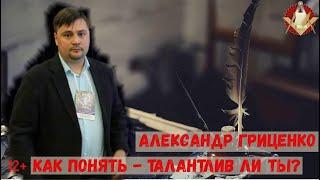 Александр Гриценко: Как понять - талантлив ли ты?