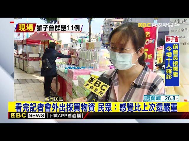 最新》口罩剛補上架立刻被買走 下午出現採買搶購潮 @東森新聞 CH51