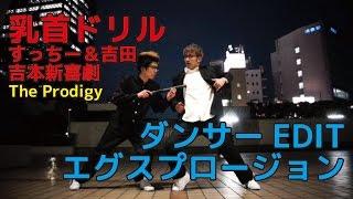 「乳首ドリル」 吉本新喜劇 (すっちー&吉田) ダンサーEDIT 【踊ってみたんすけれども】 エグスプロージョン thumbnail