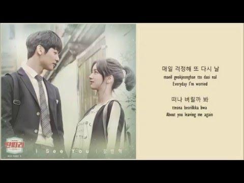 [HAN/ROM/ENG] Kang Min Hyuk 강민혁 - I See You (Ddanddara(딴따라) OST Part.4)