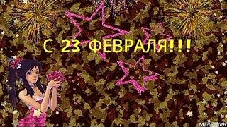 С 23 ФЕВРАЛЯ КАРТИНКИ GIF! ДЛЯ Viber, whats app, vkontakt, odnoklassniki, facebook, telegram!