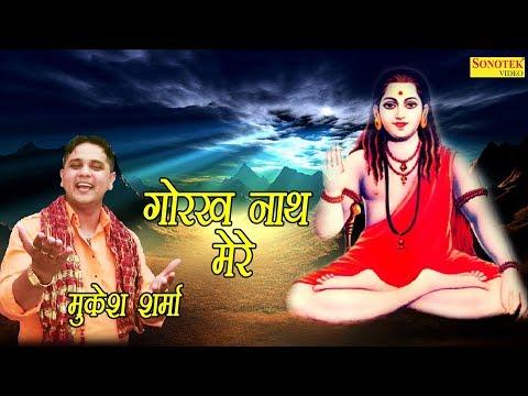 गोरख नाथ मेरे   Gorakh Nath Mere   Mukesh Sharma   Latest Gorakh Nath Bhajan