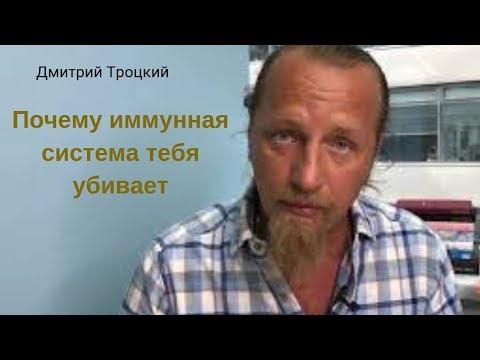 Дмитрий Троцкий Почему иммунная система тебя убивает?