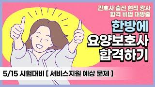 한요양★서비스이용지원 예상문제★ 2021 요양보호사 시…