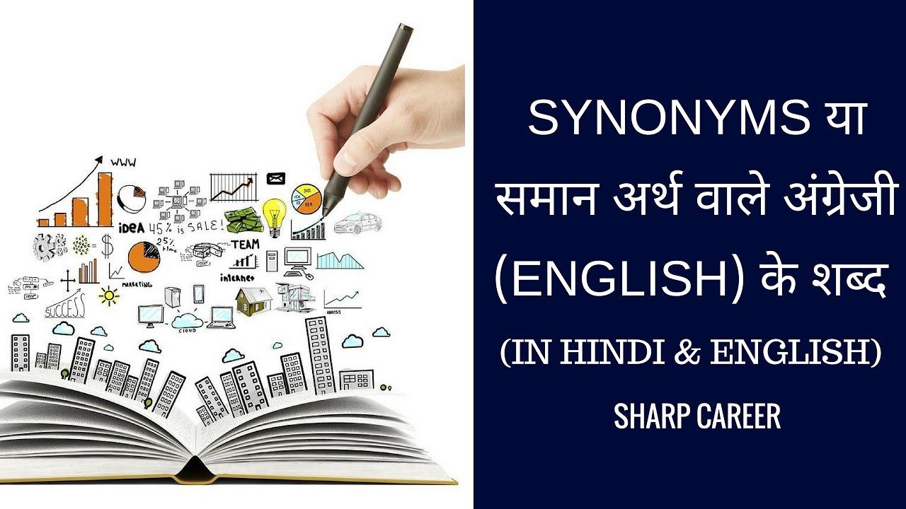 Synonyms या समान अर्थ वाले अंग्रेजी (English) के शब्द (in Hindi & English)  - Learn English Speaking