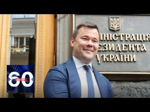 Настоящий президент Украины: Богдан руководит страной вместо Зеленского? 60 минут от 14.08.19