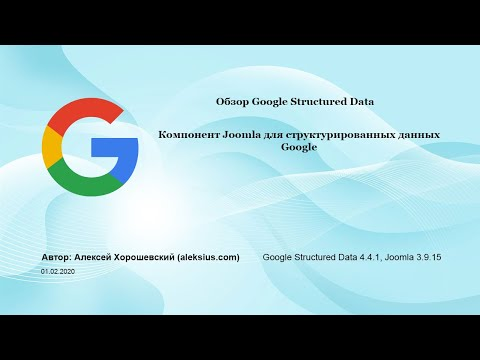 Google Structured Data – микроразметка Joomla