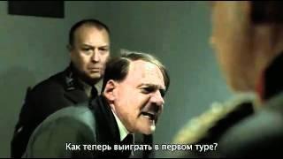 Гитлер и оппозиция