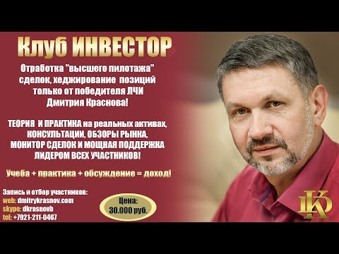 """Пример занятия в клубе """"ИНВЕСТОР"""""""