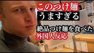 【激うま!】外国人が超人気つけ麺食べてみた!Trying Japanese tsukemen