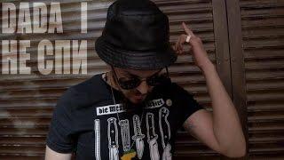 �������� ���� Dada I -  Не Спи (official video) 2015 ������