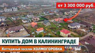 Сколько стоит КУПИТЬ ДОМ в КАЛИНИНГРАДЕ Коттеджный поселок Холмогоровка