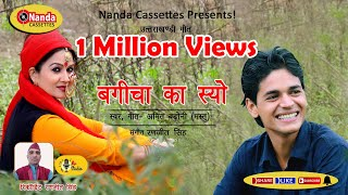 Bagicha ka Syo | Amit Badoni Mastu & Sangeeta Dhoundiyal | Official Music | New Garhwali Song