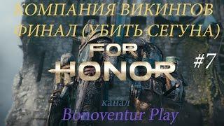 For Honor #7 ФИНАЛ КОМПАНИИ ВИКИНГОВ( УБИЙСТВО СЕГУНА)