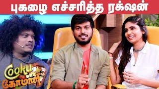 ரம்யா பாண்டியனை மிஸ் பண்ணிட்டேன்..VJ Rakshan & Niranjana Ahathiyan Fun Interview | KKK