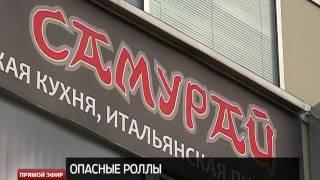 Несвежим сыт не будешь: массовое отравление роллами в Екатеринбурге(Восемнадцать екатеринбуржцев оказались на больничной койке после ужина, приготовленного «Сытым самураем»..., 2013-09-30T13:42:22.000Z)