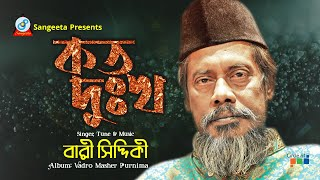 Koto Dukkho (কত দুঃখ) - Vadro Masher Purnima - Bari Siddiqui Music Video