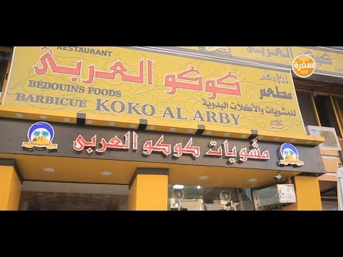 مشويات كوكو العربي : الأكيل حلقة كاملة