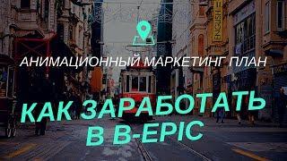 Новый маркетинг план ТЯНЬШИ ТИЕНС TIENS за 10 минут