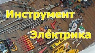 Инструмент электрика для электромонтажа