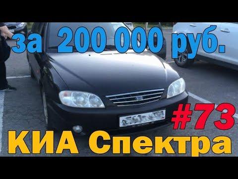Супер автомобиль КИА Спектра за 200000 рублей!!!