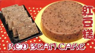 How to make Red Bean Cake   紅豆糕 *簡單做法*