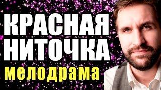 Красная ниточка 2016, КРУТАЯ русская мелодрама, новые фильмы о любви