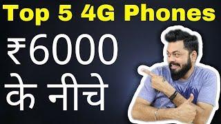 Sabse Acche 4G VoLTE Budget Smartphones! Top 5 Best Mobile Phones Under 6000