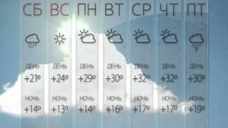 Погода недели: 09-15 августа