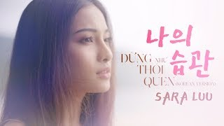 ĐỪNG NHƯ THÓI QUEN (나의 습관) - SARA LƯU | Korean Version | Official MV