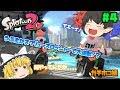 【ゆっくり実況】【ウデマエX】武器マスターになるスプラトゥーン!part4