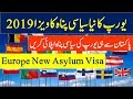 Europe to Start Humanitarian Visa for Asylum Seekers from Abroad.