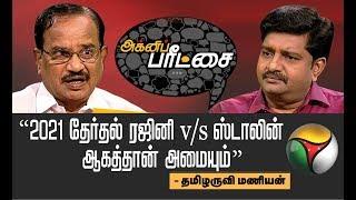 Agni Paritchai: 2021 தேர்தல் ரஜினி vs ஸ்டாலின் ஆகத்தான் அமையும் - தமிழருவி மணியன் | 25/01/2020