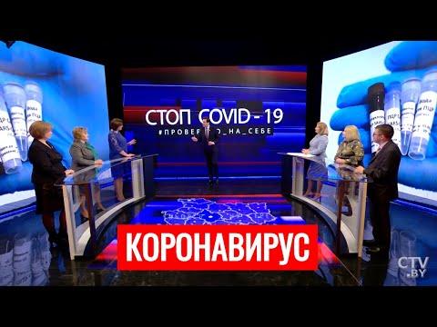 Коронавирус в Беларуси (14.05). Разоблачение фейков и реальная ситуация в стране