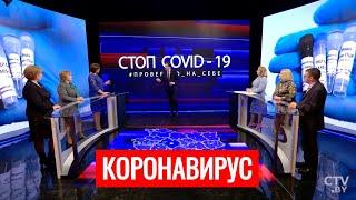 Коронавирус в Беларуси 14 05 Разоблачение фейков и реальная ситуация в стране