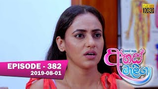 Ahas Maliga | Episode 382 | 2019-08-01 Thumbnail
